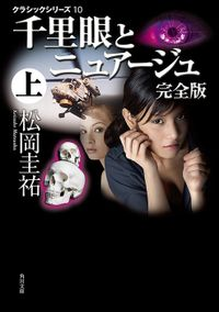 千里眼とニュアージュ 完全版 上 クラシックシリーズ10