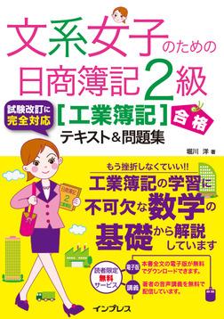 文系女子のための日商簿記2級[工業簿記]合格テキスト&問題集-電子書籍