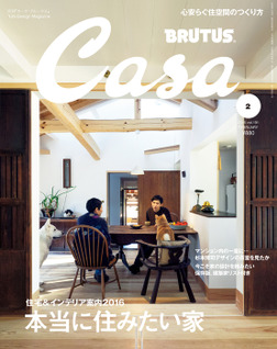 Casa BRUTUS (カーサ・ブルータス) 2016年 2月号 [住宅案内2016 本当に住みたい家]-電子書籍