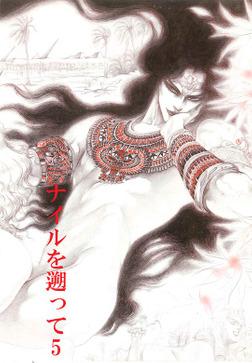秘本・矢萩貴子コレクション 5~ナイルを遡って 迷夢篇-電子書籍