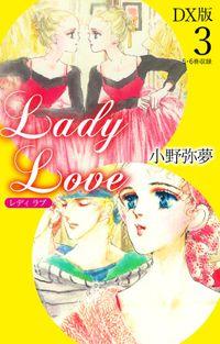 Lady Love DX版3