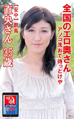 全国のエロ奥さん アソコ洗おて待っとけや 【安中】群馬 直央さん 35歳-電子書籍