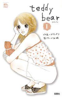 teddy bear(COMIC魔法のiらんど)