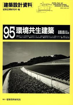 環境共生建築-電子書籍