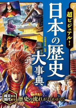 超ビジュアル! 日本の歴史大事典-電子書籍
