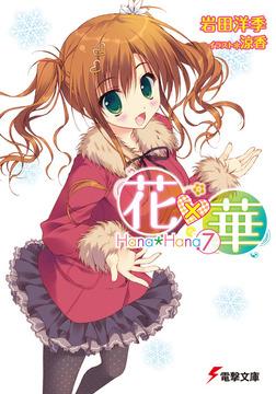 花×華(7)-電子書籍