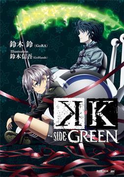 K SIDE:GREEN-電子書籍
