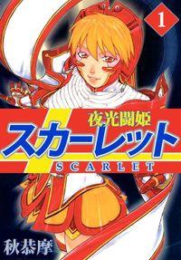 夜光闘姫スカーレット(1)