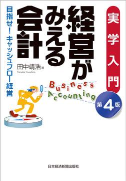 実学入門 経営がみえる会計(第4版)--目指せ!キャッシュフロー経営-電子書籍