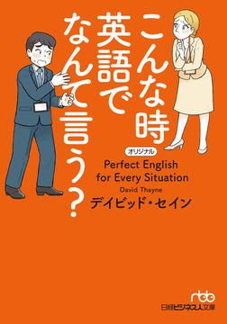 こんな時 英語でなんて言う?-電子書籍