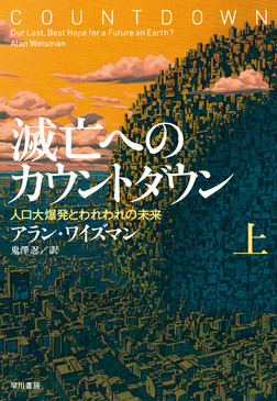 滅亡へのカウントダウン(上)-電子書籍