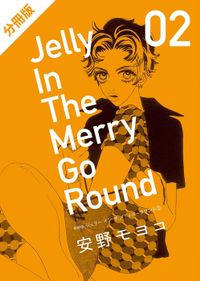 【分冊版】新装版 ジェリー イン ザ メリィゴーラウンド 2巻(上)