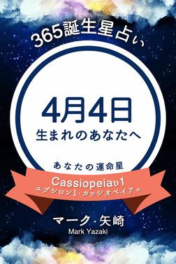 365誕生星占い~4月4日生まれのあなたへ~-電子書籍