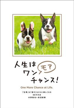 人生はワンモアチャンス!- 「仕事」も「遊び」もさらに楽しくなる66の方法-電子書籍