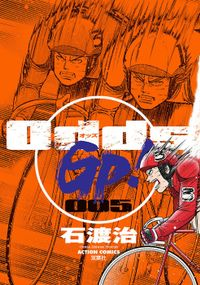Odds GP! 5巻