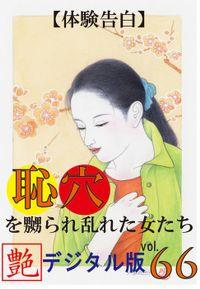 【体験告白】恥穴を嬲られ乱れた女たち ~『艶』デジタル版 vol.66~
