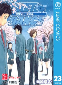 SKET DANCE モノクロ版 23-電子書籍