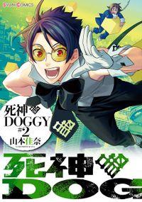死神DOGGY(2)