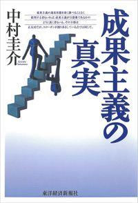 成果主義の真実(東洋経済新報社)