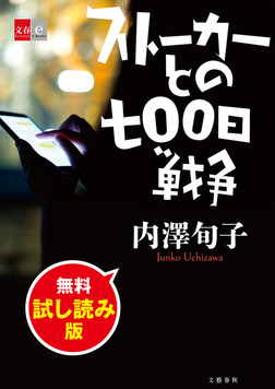 ストーカーとの七〇〇日戦争 無料試し読み版【文春e-Books】-電子書籍