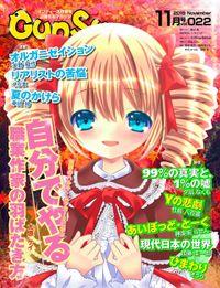 月刊群雛 (GunSu) 2015年 11月号 ~ インディーズ作家を応援するマガジン ~
