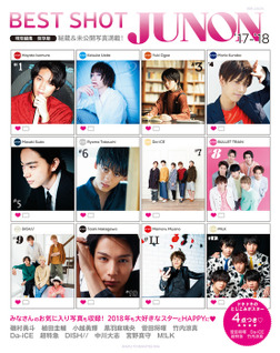 BEST SHOT JUNON '17-'18-電子書籍