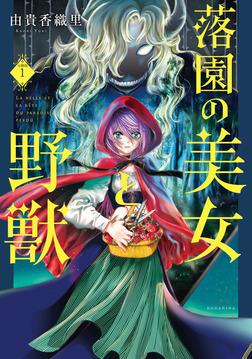 落園の美女と野獣 分冊版(1)-電子書籍