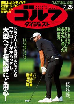 週刊ゴルフダイジェスト 2020/7/28号-電子書籍