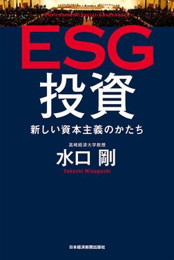 ESG投資 新しい資本主義のかたち-電子書籍