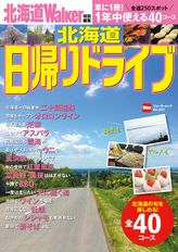 北海道 日帰りドライブ