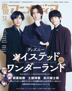声優アニメディア2020年12月号-電子書籍
