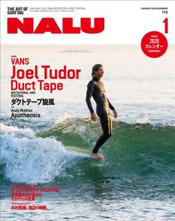 NALU 2020年1月号 No.115-電子書籍