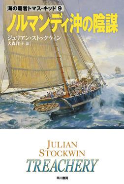 ノルマンディ沖の陰謀-電子書籍
