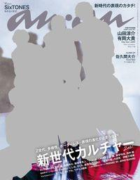 anan(アンアン) 2021年 8月4日号 No.2260[新世代カルチャー2021]