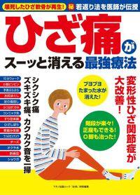 ひざ痛がスーッと消える最強療法