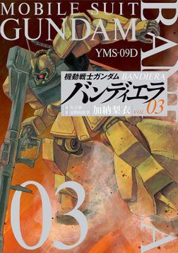 機動戦士ガンダム バンディエラ(3)-電子書籍
