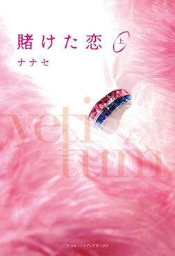 賭けた恋<上>-電子書籍
