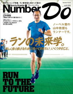Sports Graphic Number Do ランの未来学。-電子書籍