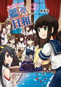 艦これプレイ漫画 艦々日和(2)