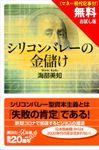 【無料お試し版】シリコンバレーの金儲け(マネー現代記事付)