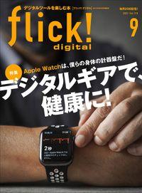 flick! 2021年9月号 Vol.119