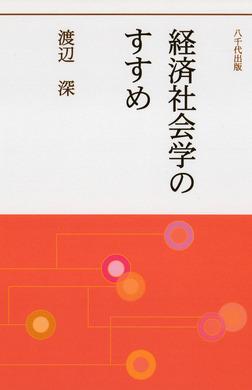 経済社会学のすすめ-電子書籍