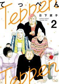 てっぺん(2)