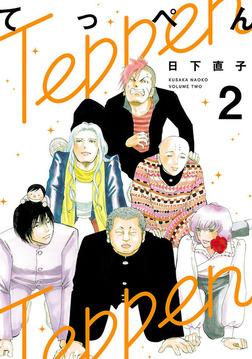 てっぺん(2)-電子書籍