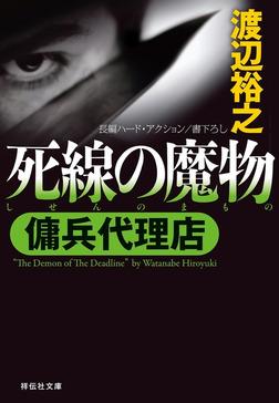 傭兵代理店  死線の魔物-電子書籍
