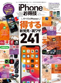 晋遊舎ムック お得技シリーズ159 iPhone 11 & 11 Pro & 11 Pro Max お得技ベストセレクション