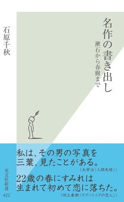 名作の書き出し~漱石から春樹まで~-電子書籍