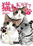 猫まみれライフ 第1巻