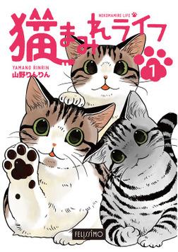 猫まみれライフ 第1巻-電子書籍