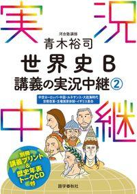 [音声DL付]青木裕司世界史B講義の実況中継(2)